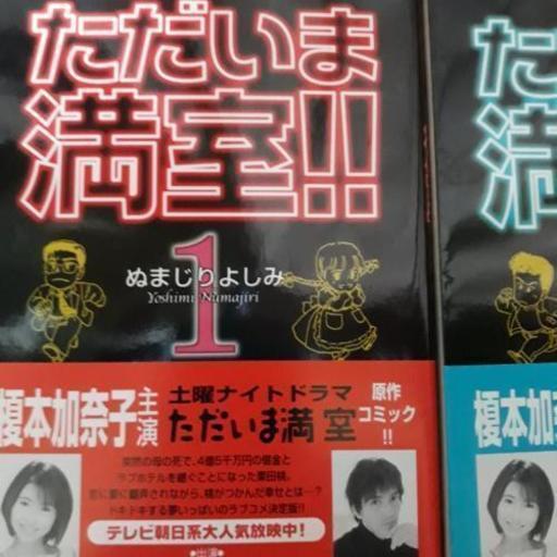ただいま満室!! 全2巻 (文庫コミック) (RN) 二子玉川のマンガ ...