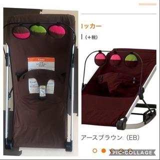 【取引中】コンビ コイルネロッカー(バウンサー)