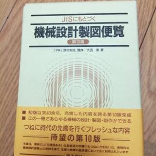 機械設計図便覧 第10版 1冊