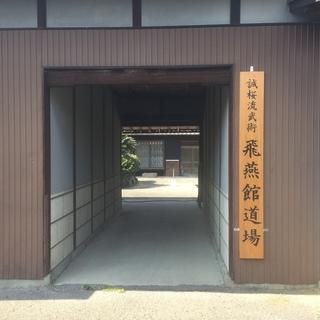 誠桜流武術 飛燕館道場