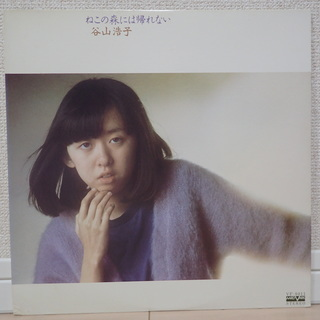 谷山浩子 / ねこの森には帰れない LP美品 お早うございますの...