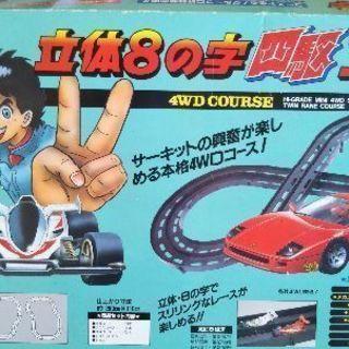 立体8の字四駆コース ミニ四駆 ミニ4WD