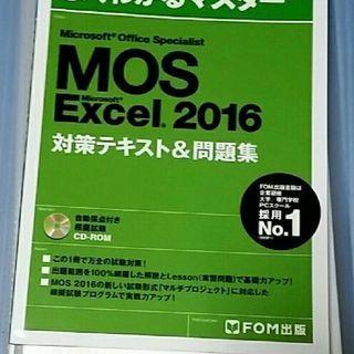MOS Excel 2016 テキスト(CD付)