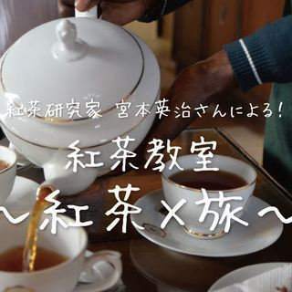 【H.I.S.岡山】紅茶研究家 宮本英治さんによる 紅茶教室 旅×紅茶