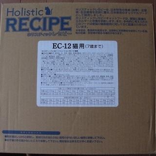 ホリスティックレセピー猫用7歳まで EC-12乳酸菌チキン&ライス