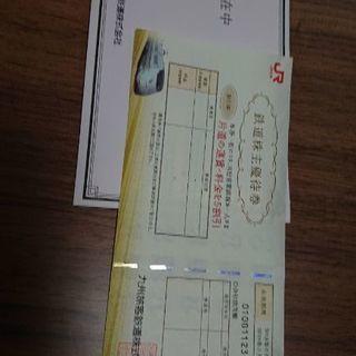 JR九州 片道運賃5割引