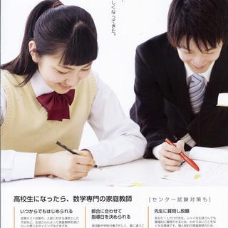 【数学専門の家庭教師】