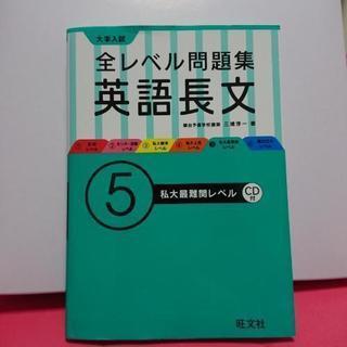 大学入試 英語長文問題集