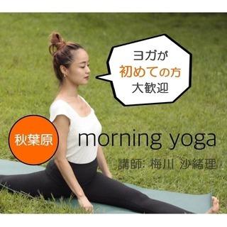 【金曜朝】 朝ヨガ・秋葉原 morning yoga ~心も身体も...
