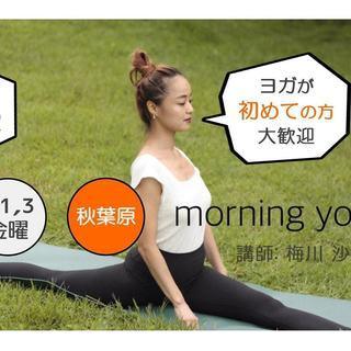 【金曜朝】 朝ヨガ・秋葉原 morning yoga ~心も身体もスッキリ! 1日頭もハッキリ~ 【東京】 - 千代田区