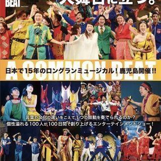 ☆宝山ホール★ミュージカル☆