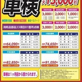☆車検は早めの予約でお得に!!!最大¥13000-引き!