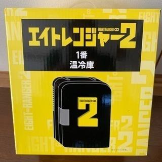 関ジャニ∞エイトレンジャー2温冷庫(未使用)*値下げ