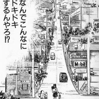 弱虫ペダル好き必見!自転車マンガ シャカリキ、全巻 - 名古屋市