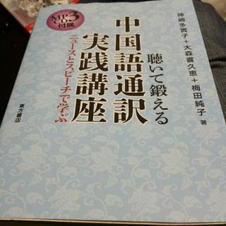 ほぼ未使用 中国語通訳実践講座