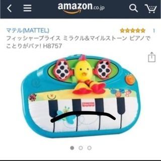 新品未使用 Fisher price ピアノ