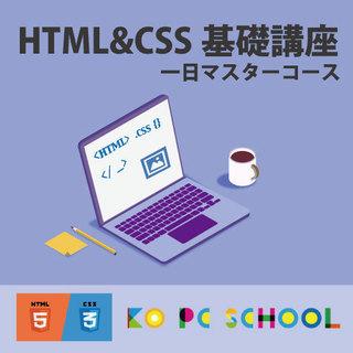 【松山】1day・HTML&CSS基礎講座