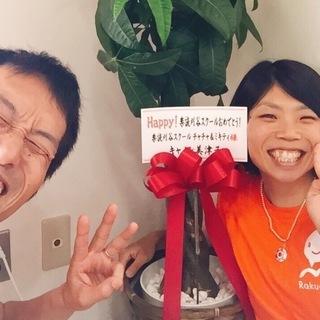 【三河で速読】読書を楽しみ自分も楽しむ♫日本一楽しい速読教室「楽読」