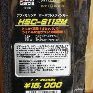アブ・ガルシア ホーネットスティンガー(HSC-6112M)