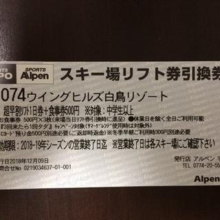 ☆お食事券500円付☆ウイングヒルズ白鳥☆全日リフト1日券☆
