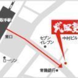 【急募】3月9日開校オープニングスタッフ5名募集