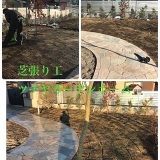 お庭造り 庭のリフォーム致します【所沢市 新座市さいたま市志木市狭...