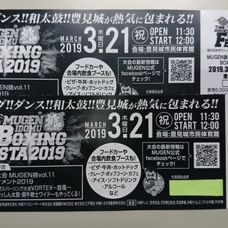 ボクシングチケット