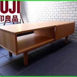 無印良品 MUJI タモ材 AVボード ローボード TVボード