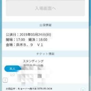 ヤバいTシャツ屋さん 熊本公演のチケット