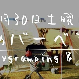 ★受付明日まで!★3/30(土)【心豊かな旅人たちのワリカンBB...