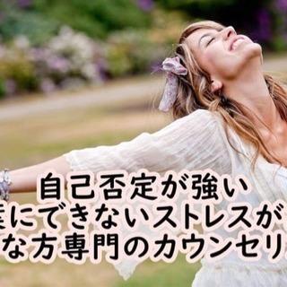 【無料】心理×スピリチュアルで生きづらさを解決します!
