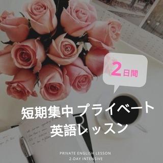 週末2日間☆短期集中☆【7月20、21日】プライベート英語レッスン