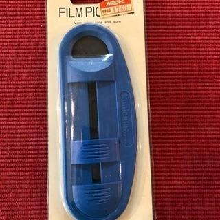 フィルムピッカーをお譲りします