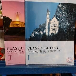 クラシックギターの楽譜です( クラシック・ギター名曲選:1、2)