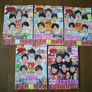 嵐 表紙◆ザ・テレビジョン 宮城・福島版◆2013、2015~2...