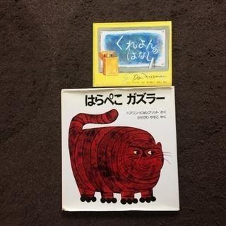 ほるぷ出版 翻訳絵本 2冊