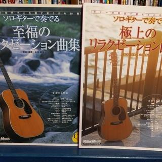 クラシックギターの楽譜です「ソロ・ギターで奏でる(極上の、至福の...