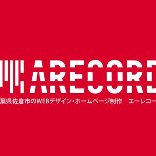 佐倉市のホームページ制作 ARECORD エーレコード