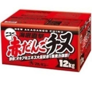 ★新品★ニュー赤だんごチヌ 12kg