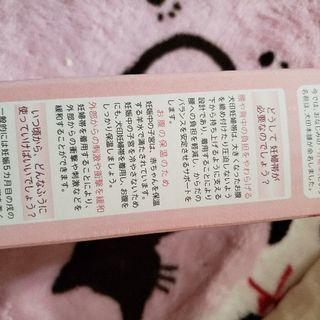 いぬ印 妊婦帯セット(新品)(再値下げ)