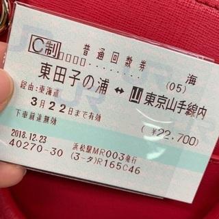 新幹線 東京⇄名古屋間 乗車券のみ 600円安くなります!