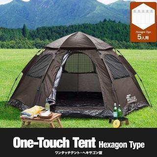 【確約済み】テント 5人用 ワンタッチ式 簡単組立 新品 未使用