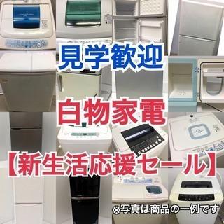 白物家電【新生活応援セール】液晶テレビ・冷蔵庫・電子レンジなど
