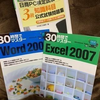 Word・Excel 2007 日商pc検定3級値下げしま…