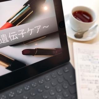 【ビューティーセミナー】お茶しながらスキンケアについて学びませんか?