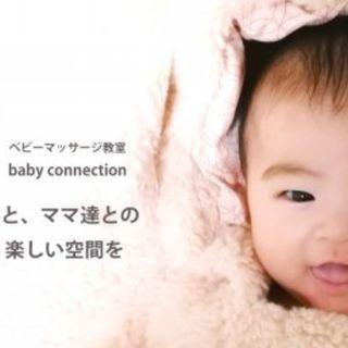 伊丹ベビーマッサージ教室 babyconnection~ベビコネ~...