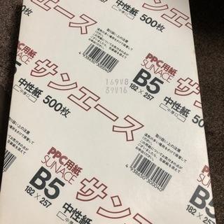 B5用紙 500枚入り