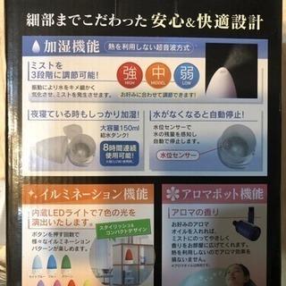 イルミネーション&加湿器 【取引終了】 - 生活雑貨