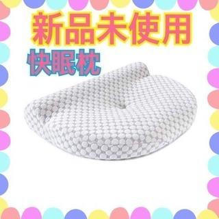 ☆新品未使用☆ ネックフィットまくら ストレートネック矯正枕