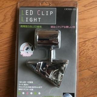 【新品】LED CLIP LIGHT